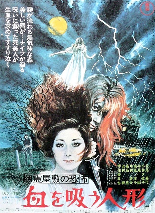 Vampire Doll poster